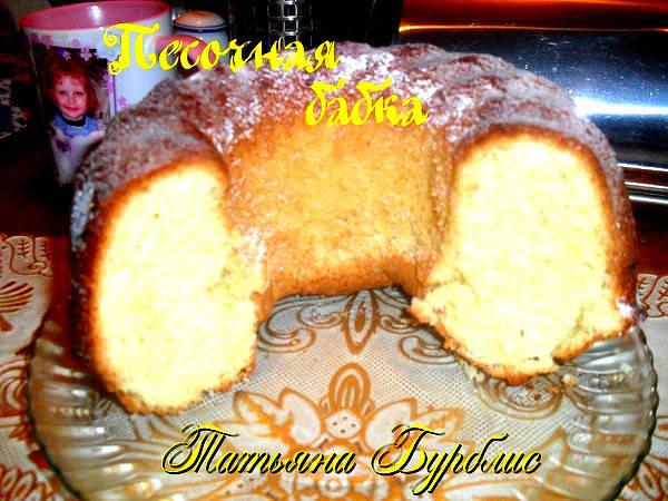 Вкуснейший пирог...ПЕСОЧНАЯ БАБКА