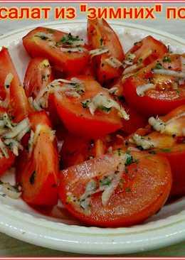 """Вкусный салат из """"зимних помидоров"""""""