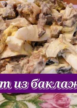Вкусный салат из баклажанов с луком и яйцом