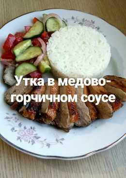 Утка в медово-горчичном соусе #чемпионатмира #россия