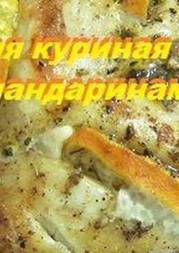 Праздничная сочная куриная грудка с мандаринами