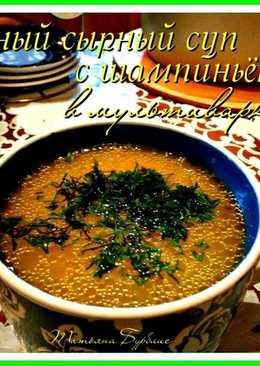 Вкусный сырный суп с шампиньонами В МУЛЬТИВАРКЕ