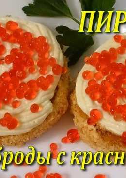 Секретные бутерброды с красной икрой - традиционная закуска на Новый год