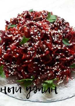 Корейский салат из овощей с мясом