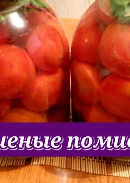 Квашеные помидоры на зиму в банках