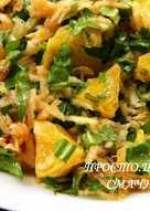 Французский салат с одуванчиком#чемпионатмира #франция