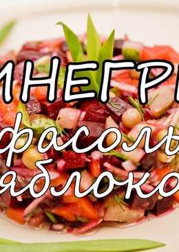 Салат винегрет. Как приготовить винегрет с красной фасолью и зеленым яблоком