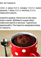 Кекс за 3 минуты