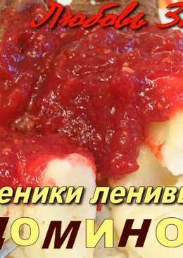 """Вареники ленивые творожно-шоколадные """"Домино"""""""