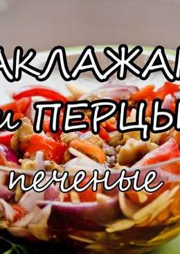 Салат из печеных баклажанов и перцев. Очень вкусный салат