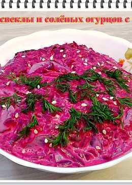 Салат из свеклы и солёных огурцов с чесноком