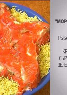 "Салат ""Морская звезда"""