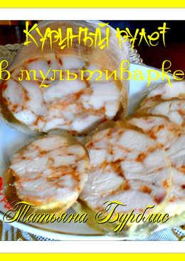 Вкусный куриный рулет (колбаса) в мультиварке