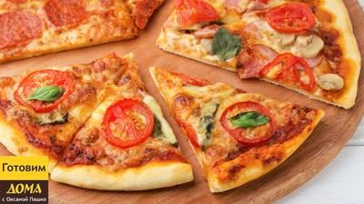 Пицца. Три разных начинки