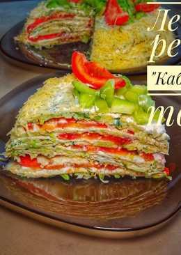 Кабачковый торт c помидорами