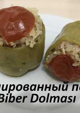 Фаршированный перец по-турецки. Biber Dolmasi