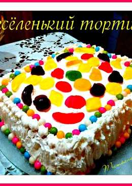 Весёленький тортик
