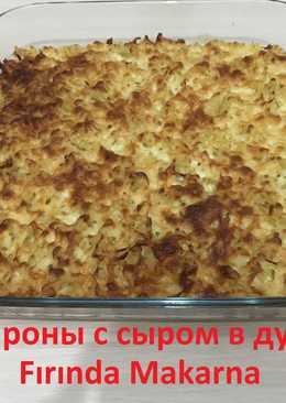 Макароны с сыром в духовке