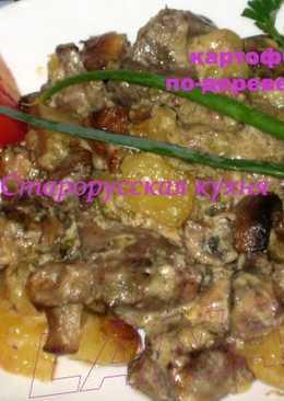 Картофель по-деревенски с печенью, грибами и сметаной