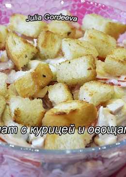 Салат с курицей, сыром и овощами