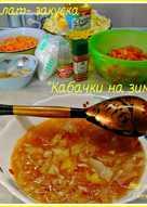 Салат - закуска «Кабачки на зиму». #заготовки