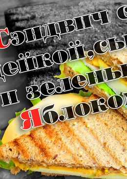 Сэндвич с индейкой и зелёным яблоком