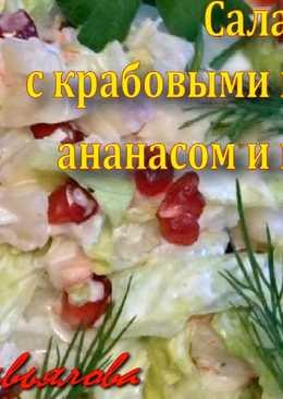 Салат с крабовыми палочками, гранатом и ананасом- такой восхитительно хрустящий и сочный