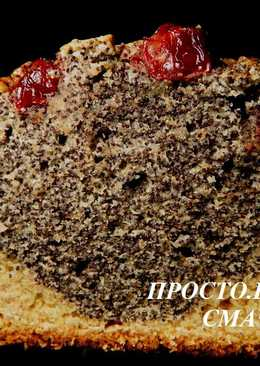 Маковый кекс с вишнями
