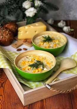 Сливочный сырный суп 🧀 🧀🧀с кусочками хрустящих овощей и сладкой кукурузой 🌽