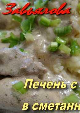 Печень с грибами в сметанном соусе-вкусно и питательно