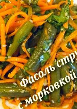 Фасоль стручковая с морковкой по-корейски - это так вкусно