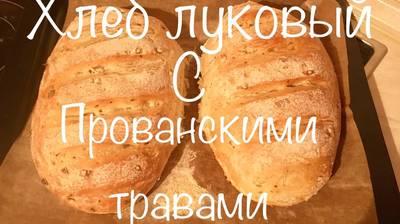 Хлеб луковый с прованскими травами #неПП