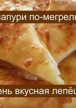 Хачапури по - мегрельски