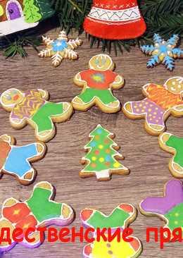 Рождественские пряники или печенье - очень вкусный и простой рецепт теста и глазури