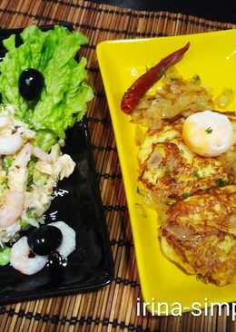 Рыбный салат с креветками и дерунами без муки