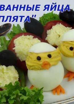 """Фаршированные яйца""""Цыплята"""""""
