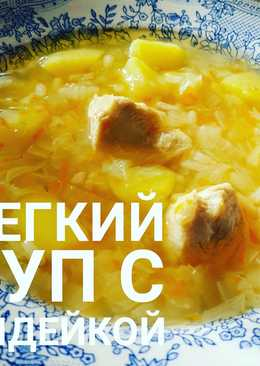 Легкий суп с индейкой