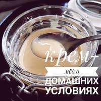 Крем-мёд в домашних условиях #спас