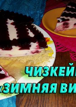 """Чизкейк """"Зимняя вишня"""" без выпечки"""