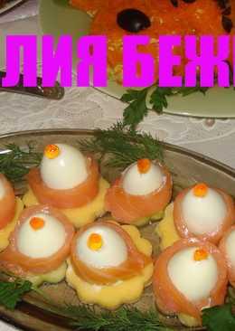 Закуска праздничная