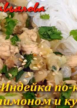 Индейка по-китайски с лимоном и кунжутом-прекрасное жаркое здоровой китайской кухни