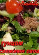 Салат с тунцом- вкусный и легкий