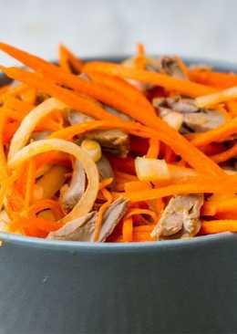 Салат-закуска из сердечек с морковью по-корейски. Это необыкновенно вкусно