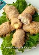 Рулетики из куриного филе