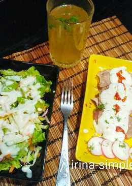 Говядина отварная с соусом из хрена и салатом из свежих овощей со сметанным соусом