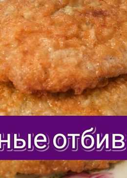 отбивная по-царски рецепт с фото