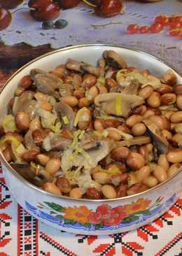 Салат диетический из фасоли с грибами! Вегетарианский рецепт