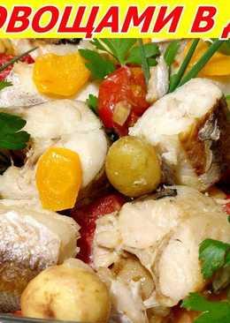 ШЕДЕВР! Рыба с Овощами в Духовке! Диетическое блюдо