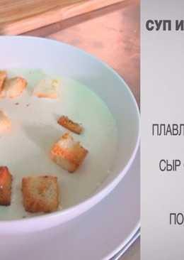 Суп из четырех видов сыра