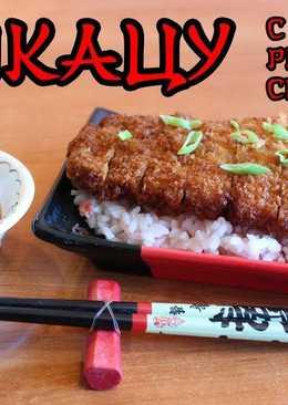 Тонкацу - японская свиная котлета с имбирным рисом и соусом (Видео-рецепт)
